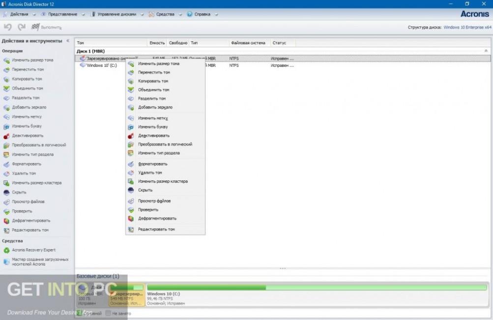 Acronis Disk Director 12.0.96 Offline Installer Download-GetintoPC.com