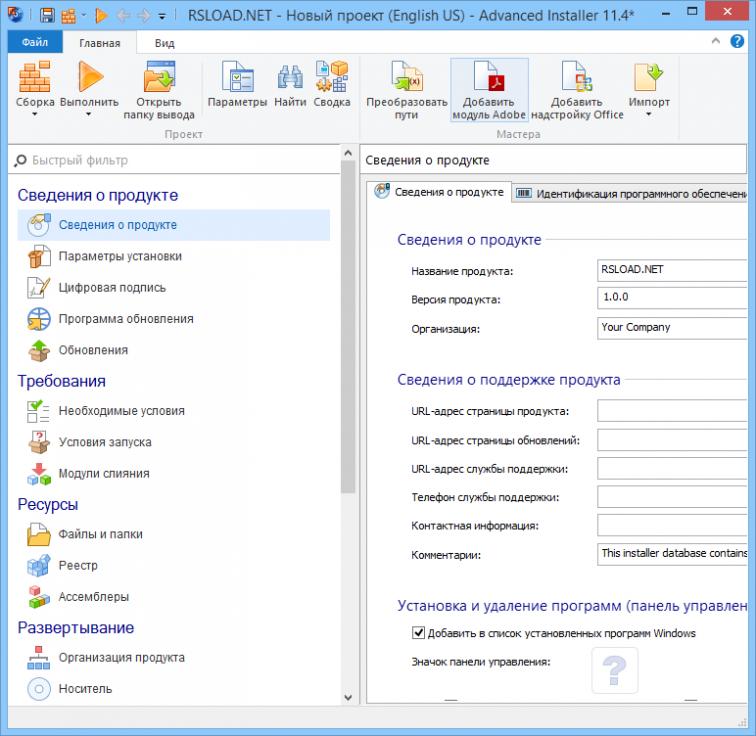 Advanced Installer Architect 14.5 Build 83044 Offline Installer Download
