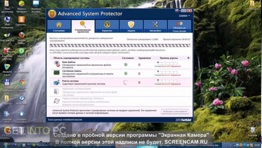 Advanced System Protector Direct Link Download-GetintoPC.com