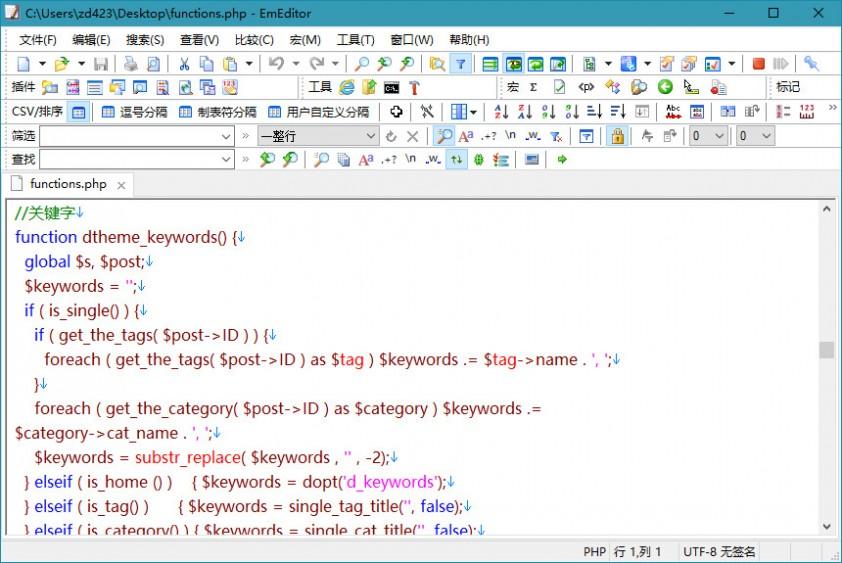 Emurasoft EmEditor Professional 17.8.0 Offline Installer Download