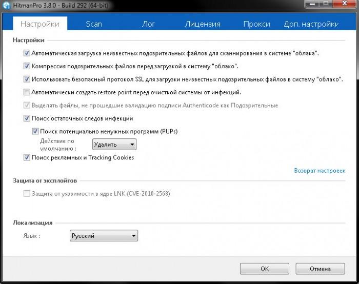 HitmanPro 3.8.0 Offline Installer Download