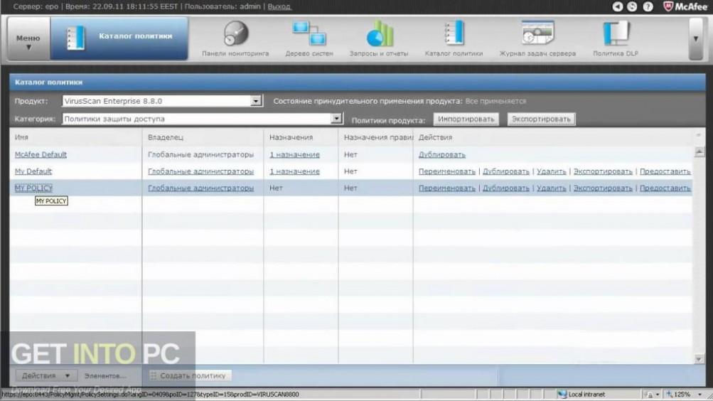 McAfee VirusScan Enterprise Latest Version Download-GetintoPC.com