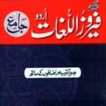 Urdu To Urdu Dictionary Free Download